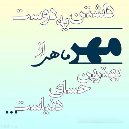 عکس پروفایل مخصوص متولدین مهر ماه | عکس تولدت مبارک برای متولد مهر