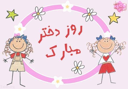 اس ام اس تبریک روز دختر بچه | متن و عکس تبریک روز دختر بچه