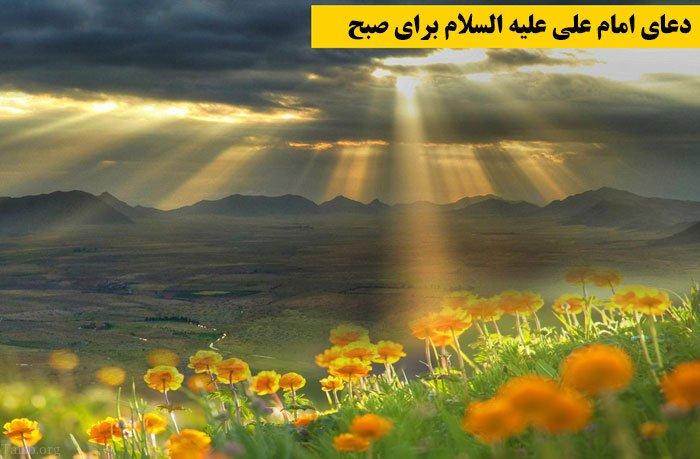 دعای امام علی علیه السلام برای صبح | دعای برآورده شدن حاجات در صبح