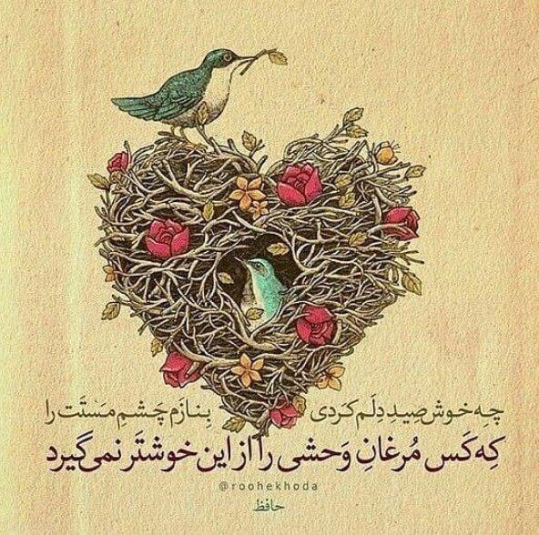 شعر زیبا از حافظ | شعر حافظ در مورد عشق (محبت و دوستی)