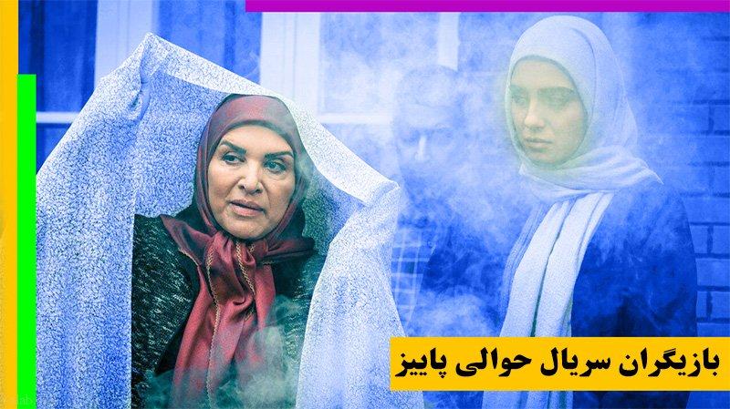 خلاصه داستان سریال حوالی پاییز + بازیگران سریال حوالی پاییز