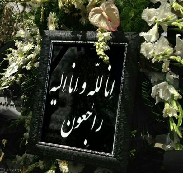 پیام تسلیت چهلمین روز درگذشت مادر، پدر و اقوام و دوستان نزدیک