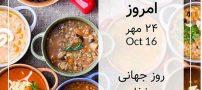 روز جهانی غذا (16 اکتبر – 24 مهر )
