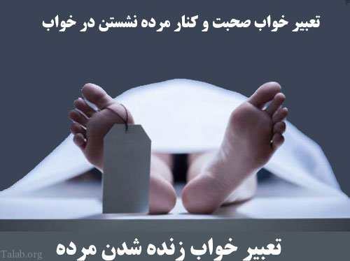 تعبیر خواب زنده شدن مرده زن یا مرد در خواب