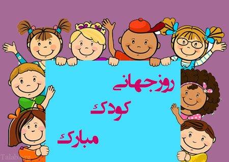 عکس نوشته روز کودک دختر