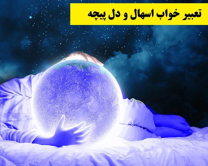 تعبیر خواب اسهال و دل پیچه   تعبیر خواب شکم درد