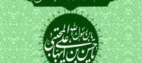 متن و سخنان کوتاه و ارزشمند از امام حسن مجتبی (ع)