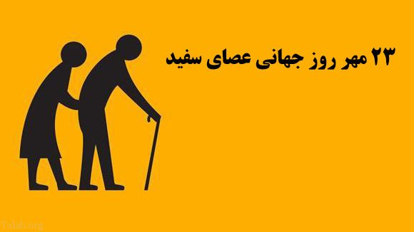عکس و متن ویژه روز جهانی نابینایان (23 مهر روز جهانی عصای سفید)