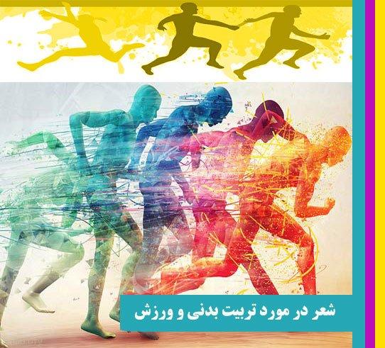 اس ام اس تبریک هفته تربیت بدنی و ورزش   شعر روز تربیت بدنی و ورزش