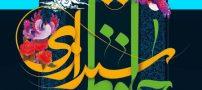 عکس و متن روز بزرگداشت حافظ شیرازی   اس ام اس بزرگداشت حافظ
