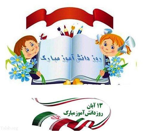 اس ام اس تبریک روز دانش آموز | متن تبریک روز دانش آموز در 13 آبان