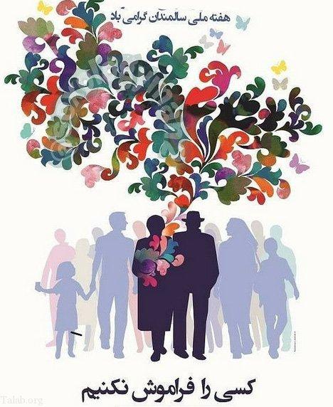 متن زیبا در مورد سالمندان | اس ام اس و متن تبریک روز جهانی سالمندان