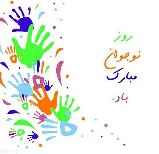 اس ام اس تبریک روز نوجوان | متن تبریک روز نوجوان در 8 آبان ماه