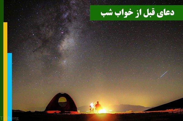 دعای قبل از خواب شب   اجابت دعا در دل شب