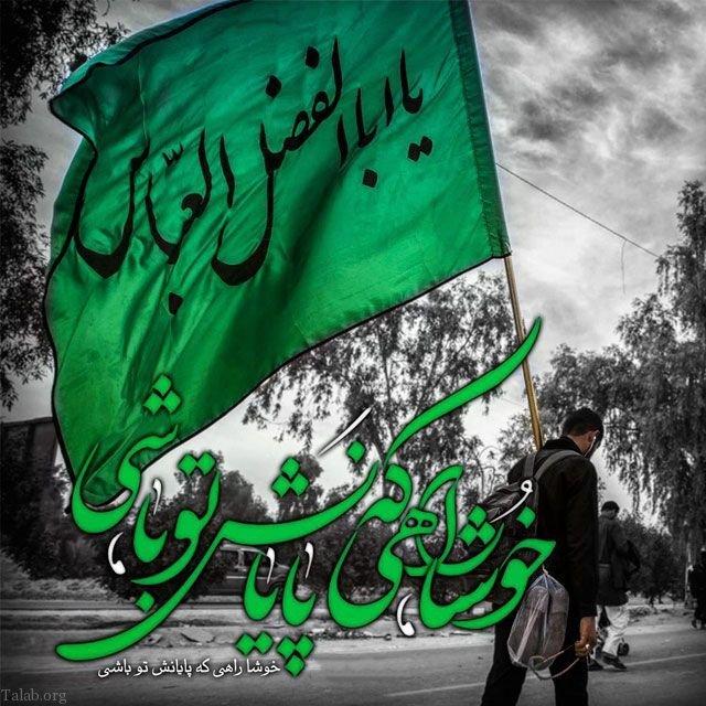 اس ام اس تسلیت اربعین حسینی | عکس پروفایل اربعین امام حسین (ع)
