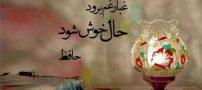 گلچینی از بهترین اشعار حافظ | شعر و غزل عاشقانه حافظ شیرازی