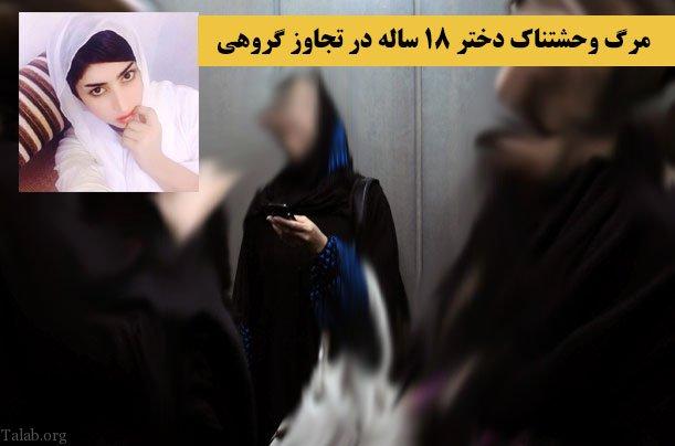 مرگ وحشتناک دختر 18 ساله در تجاوز گروهی | تجاوز تلخ به دختری در پارتی