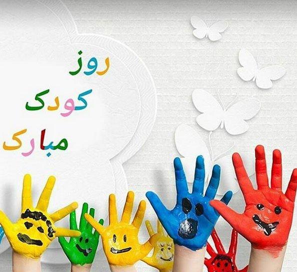 اس ام اس تبریک روز کودک | متن زیبا برای تبریک روز کودک