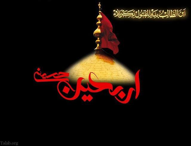 اس ام اس پیشواز تسلیت اربعین حسینی + اشعار غمگین اربعین حسینی