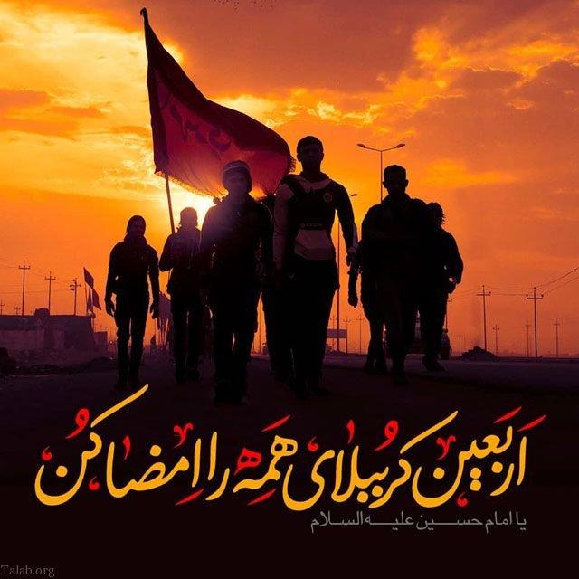 اس ام اس تسلیت اربعین حسینی   عکس پروفایل اربعین امام حسین (ع)