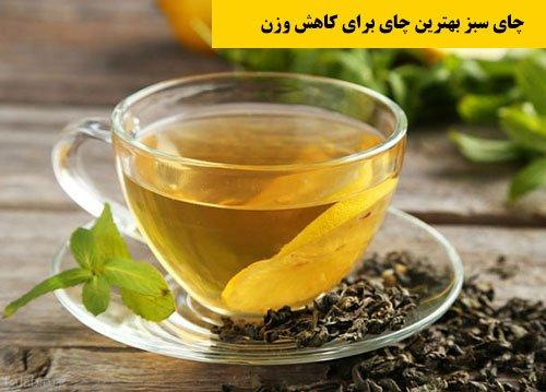 بهترین چای لاغری | انواع دمنوش و چایی برای لاغری و کاهش وزن