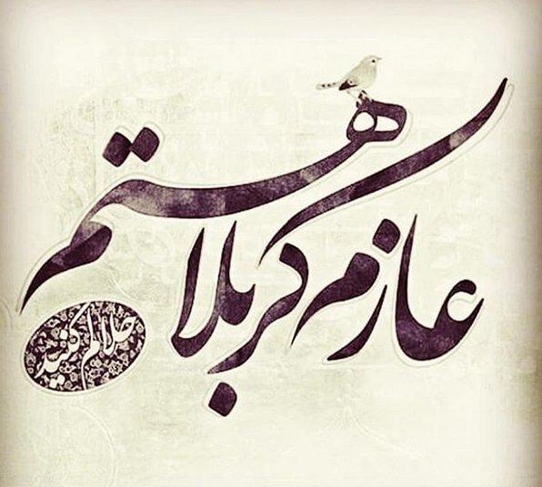 اس ام اس تسلیت اربعین حسینی | عکس و متن تسلیت اربعین