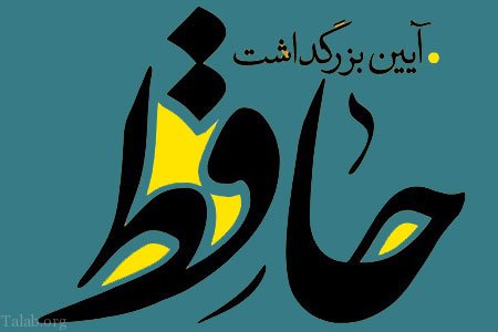 عکس و متن روز بزرگداشت حافظ شیرازی | اس ام اس بزرگداشت حافظ