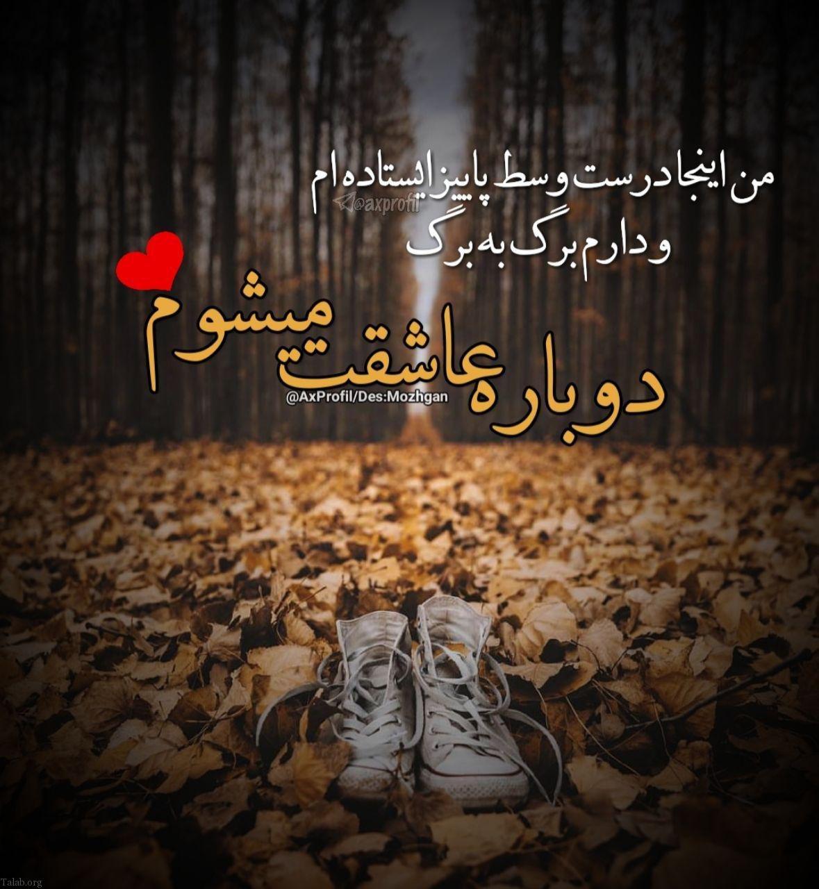 عکس دست و سرم نوشته و عکس پروفایل عاشقانه پاییز | متن و عکس پاییزی برای ...