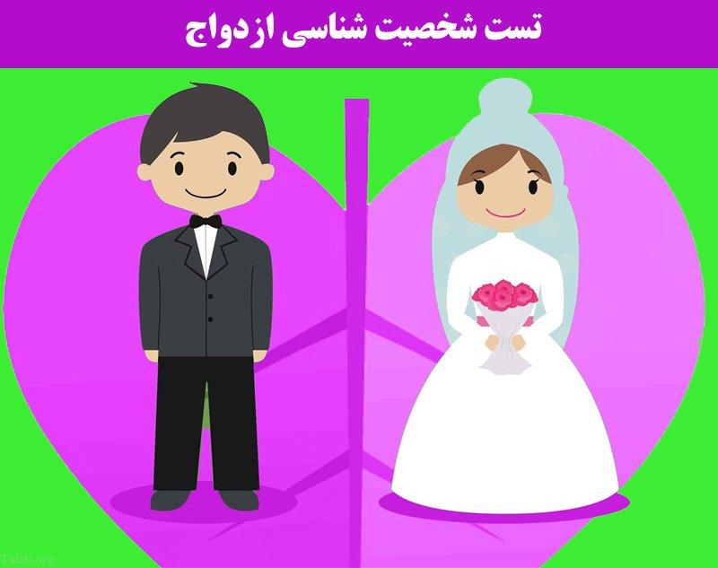 بهترین تست شخصیت شناسی افراد + تست شخصیت شناسی ازدواج