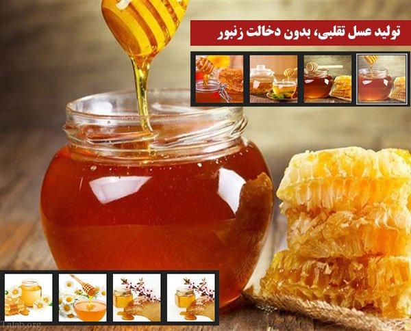 تشخیص عسل تقلبی | تفاوت عسل طبیعی با مصنوعی