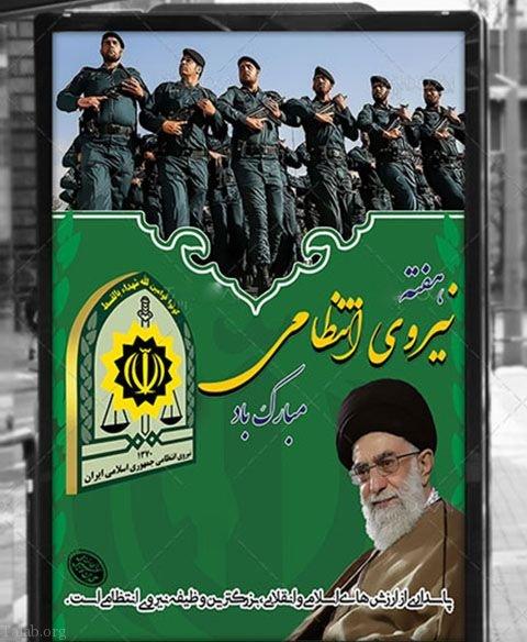 متن و عکس تبریک روز نیروی انتظامی | اس ام اس تبریک روز نیروی انتظامی