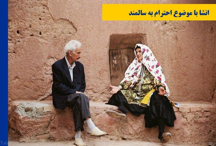 انشای سالمندان | انشا با موضوع احترام به سالمند