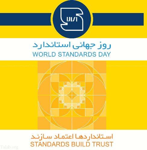 اس ام اس روز جهانی استاندارد | عکس و متن روز جهانی استاندارد