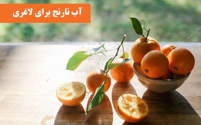 فواید و مضرات نارنج | عرق بهار نارنج + فواید آب نارنج در طب سنتی