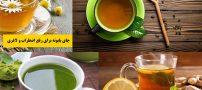 بهترین چای لاغری   انواع دمنوش و چایی برای لاغری و کاهش وزن