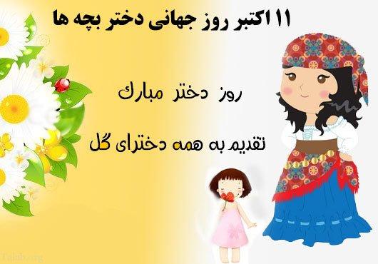 11 اکتبر روز جهانی دختر بچه ها (19 مهر روز دختر بچه)