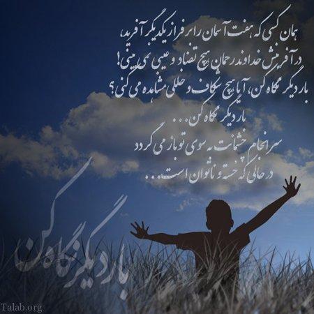 عکس پروفایل با موضوع خدا   عکس نوشته های زیبا در مورد خداوند