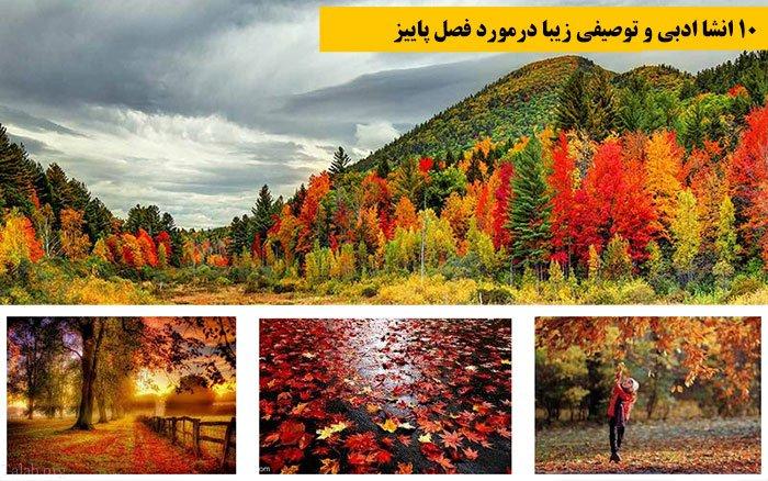 انشا درباره پاییز | 10 انشا ادبی و تحقیقی زیبا درمورد فصل پاییز