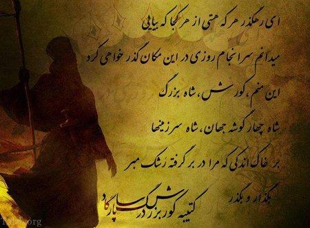 عکس پروفایل کوروش کبیر + عکس نوشته روز کوروش بزرگ