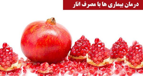 88 مورد از خواص بی نظیر انار | فواید انار در طب سنتی و اسلامی