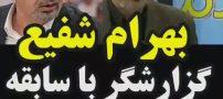 بهرام شفیع گزارشگر ورزشی با سابقه درگذشت (علت مرگ بهرام شفیع)