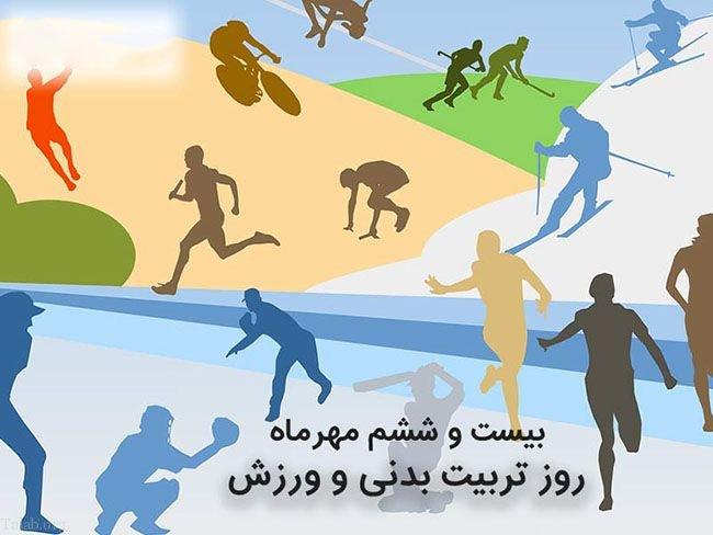 26 مهر روز تربیت بدنی و ورزش (متن تبریک روز تربیت بدنی و ورزش)