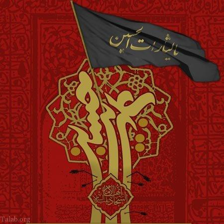 عکس پروفایل تسلیت شهادت امام سجاد | عکس نوشته تسلیت شهادت امام سجاد (ع)