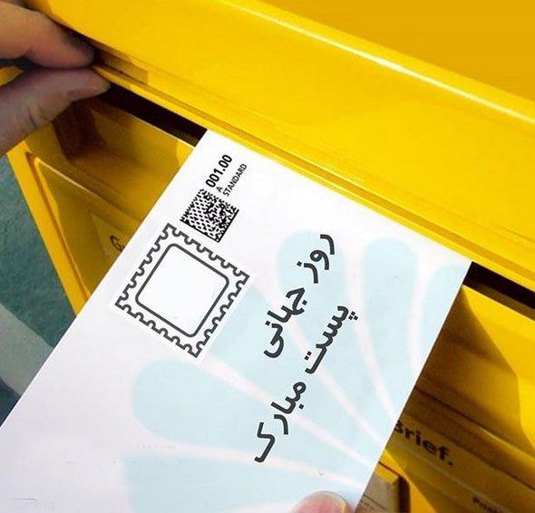 عکس پروفایل تبریک روز جهانی پست و پستچی در 17 مهرماه (9 اکتبر)