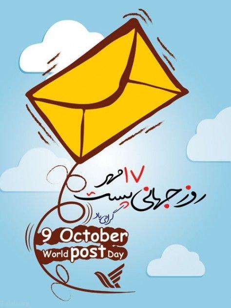 عکس و متن تبریک روز پستچی | اس ام اس تبریک روز پست و پستچی