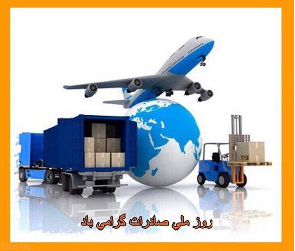عکس پروفایل روز ملی صادرات | عکس نوشته روز ملی صادرات
