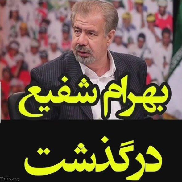 بیوگرافی بهرام شفیع مجری و گزارشگر ورزشی + علت مرگ ناگهانی بهرام شفیع