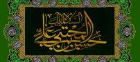 اشعار زیبا به مناسبت شهادت امام حسن مجتبی (ع)