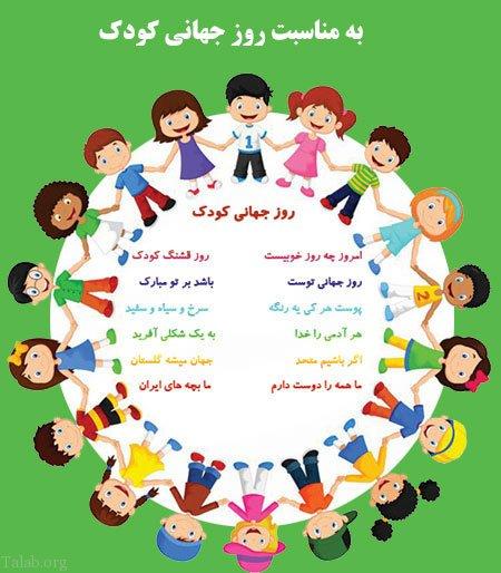 به مناسبت روز جهانی کودک | معرفی روز جهانی کودک در 8 اکتبر