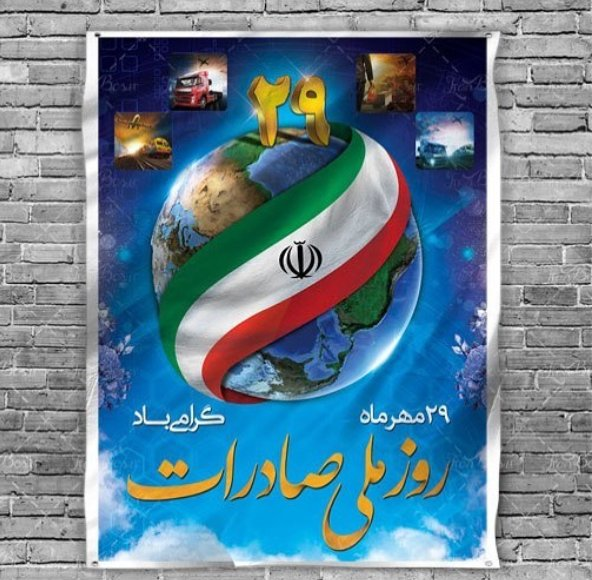 به مناسبت 29 مهر روز ملی صادرات | متن تبریک روز ملی صادرات